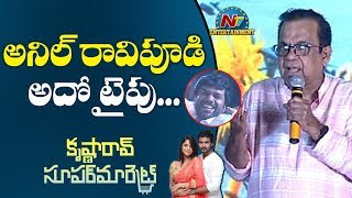 Brahmanandam Funny Speech @ Krishna Rao Super Market Pre Release Event | NTV Entertainment