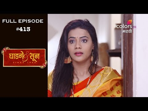 Ghadge & Suun - 15th November 2018 - घाडगे & सून - Full Episode