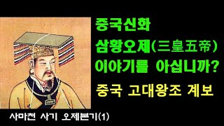 오제본기(1) 중국의 신화 / 삼황오제 / 사마천 사기