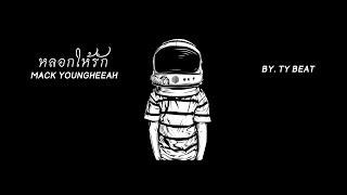 หลอกให้รัก - Mack YoungHeeah [บีท/คาราโอเกะ] (Remake by TY Beat)