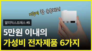 5만원 미만의 가성비 전자제품 6가지 - feat 샤오미 가성비 2탄 #8