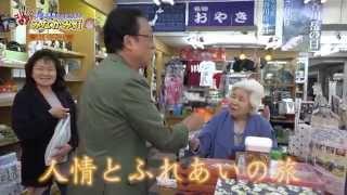 みなかみ町観光協会ではこの度、俳優で歌手の梅沢富美男さんを案内役に...