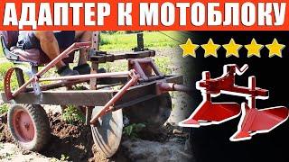 SUPER АДАПТЕР к МОТОБЛОКУ для дисковых окучников!