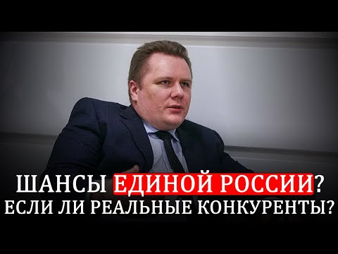 Алексей Чадаев: есть ли шансы у «Единой России» победить на выборах в Госдуму?