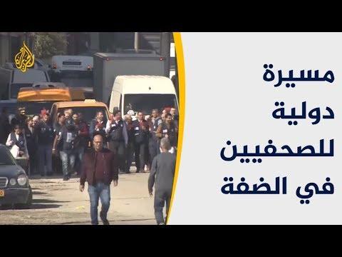 الاحتلال الإسرائيلي يصيب عشرات الصحفيين خلال مسيرة دولية بالضفة  - نشر قبل 2 ساعة