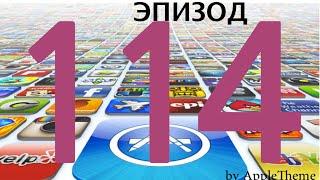 Лучшие игры для iPhone и iPad (114)