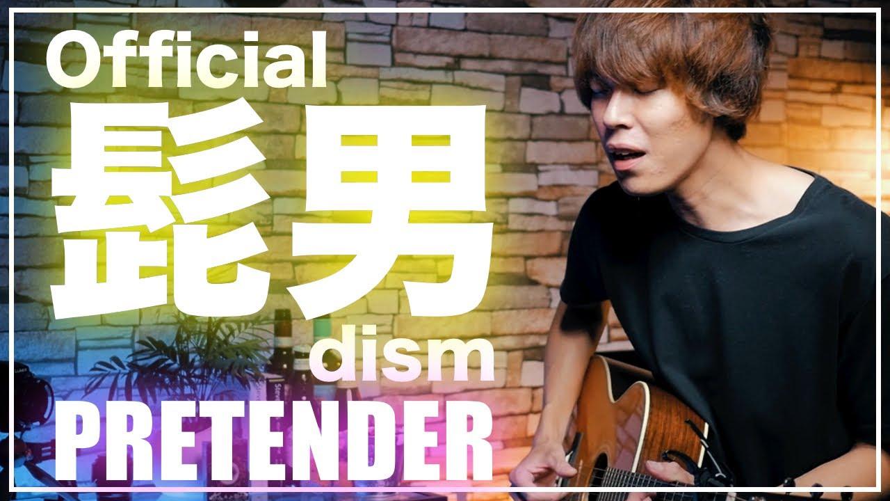 コンフィデンスマンJPテーマソング / ヒゲダン-Pretender【アコギ弾き語り】
