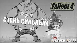 Fallout 4 S.P.E.C.I.A.L. Video Series - Strength RUS - Трейлер Сила - Русская озвучка