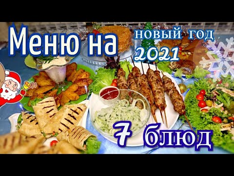 МЕНЮ НА НОВЫЙ ГОД 2021 | Новогоднее меню из 7 блюд ВСЕГО ЗА 3 ЧАСА!!! | Быстро Вкусно и Красиво