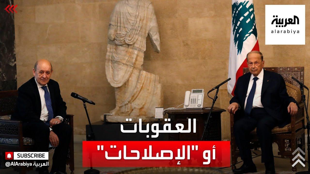 بعد زيارة لودريان.. هل تفرض فرنسا عقوبات على مسؤولين لبنانيين؟  - نشر قبل 27 دقيقة