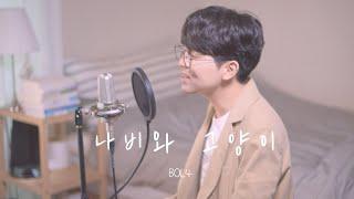 볼빨간사춘기 - 나비와 고양이 (feat. BAEKHYUN of EXO) [남자] Cover