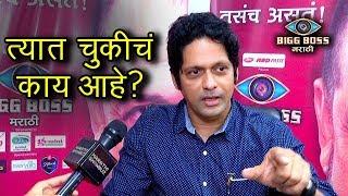 Bigg Boss Marathi  Evicted Participant  Rajesh Shringarpure  Colors Marathi Reality Show