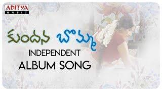 Kundana Bomma Independent Album Song Srikanth Siripuram MLR Raajaa