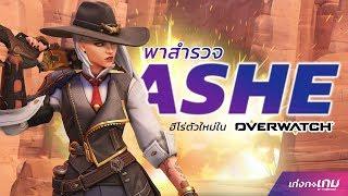 พาสำรวจ ASHE ฮีโร่ตัวใหม่ใน Overwatch