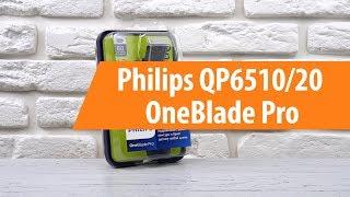 Розпакування тримера Philips QP6510/20 OneBlade Pro/ Unboxing Philips QP6510/20 OneBlade Pro