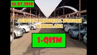 15.07.2018 Sergeli Moshina Bozori  narxlari 1-qism