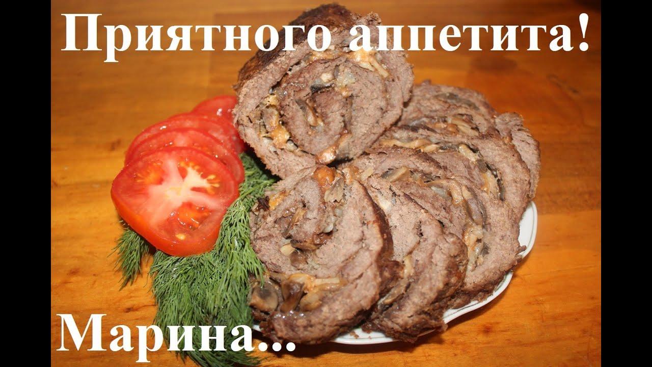 рулет мясной рецепт видео