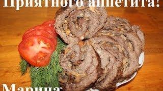 ВКУСНЫЙ РУЛЕТ ИЗ ГОВЯДИНЫ С ГРИБАМИ В МУЛЬТИВАРКЕ, КАК ПРИГОТОВИТЬ РУЛЕТ #РЕЦЕПТ МЯСНОГО РУЛЕТА(Мясной рулет. Как приготовить вкусный рулет из мяса говядины в мультиварке, простой и вкусный рецепт мясног..., 2014-06-22T10:04:21.000Z)