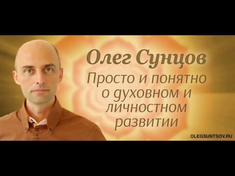 Олег Сунцов - Как найти духовного учителя? Желание.
