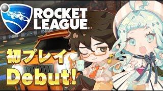 【ROCKET LEAGUE】 デビュー戦!無料になったロケットリーグであそぶぞおおお