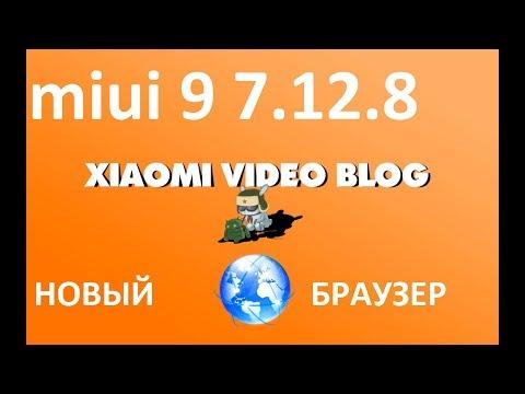 miui 9 7.12.8 новый браузер (global beta)
