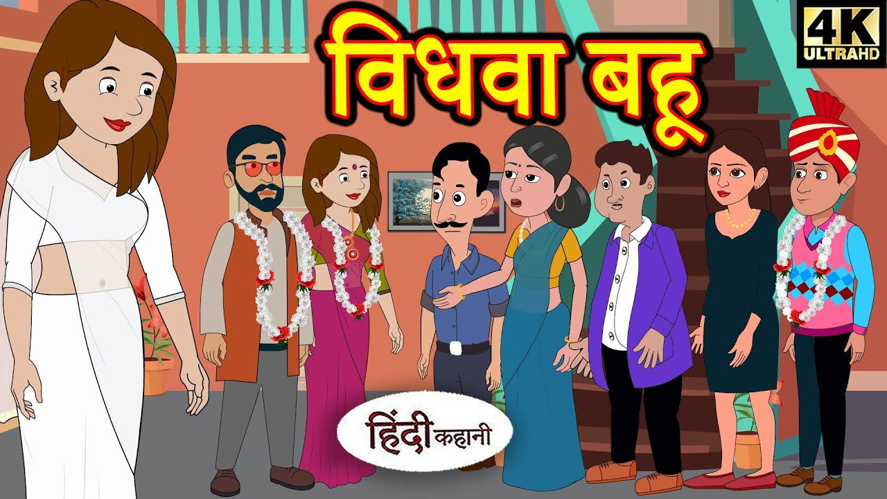 Kahani विधवा बहू | Vidhwa Bahu | Hindi Story for Kids with Moral