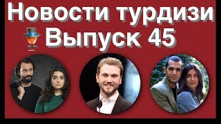 Новости турдизи  Выпуск 45