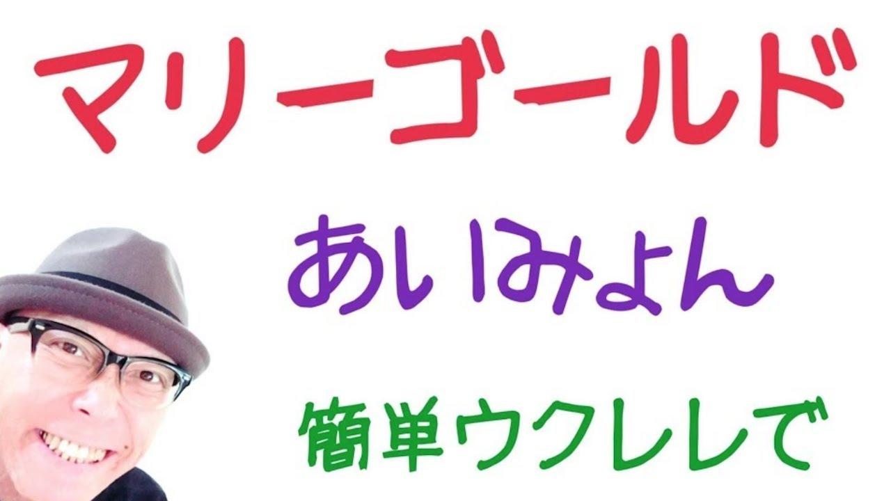 マリー ゴールド ウクレレ マリーゴールド (初心者向け簡単コード ver.)