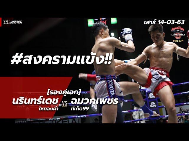[รองคู่เอก] #สงครามแข้ง!! นรินทร์เดช ไหทองคำ vs ฉมวกเพชร ทีเด็ด99   ลุมพินี TKO   14/03/63