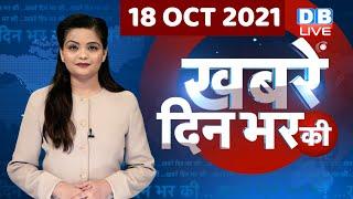 Download din bhar ki khabar | news of the day, hindi news india | top news | UP Election | lakhimpur |#DBLIVE