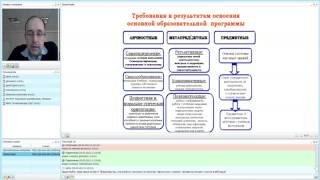 Интернет-семинар «ФГОС как важнейший нормативно-правовой акт РФ»