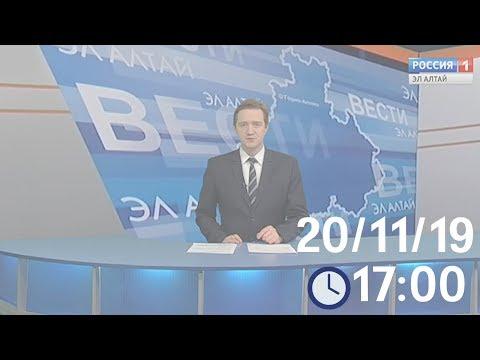 Вести Эл Алтай 20/11/19 17:00