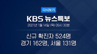[풀영상] 코로나19 통합뉴스룸 : 신규 확진 524명…누적 70,728명 – 2021년 1월 14일(목) …