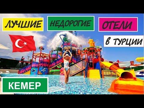НЕДОРОГИЕ И ХОРОШИЕ ОТЕЛИ ТУРЦИИ ( КЕМЕР) / ЛУЧШИЕ отели 4 * в Турции / БЮДЖЕТНЫЙ ОТДЫХ В ТУРЦИИ