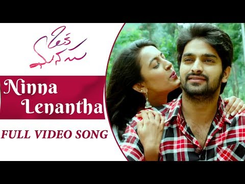 Oka Manasu Movie songs |  Ninna Lenantha...