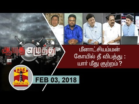 (03/02/2018) Ayutha Ezhuthu | Fire Accident at Madurai Meenakshi Amman Temple : Who is Responsible?