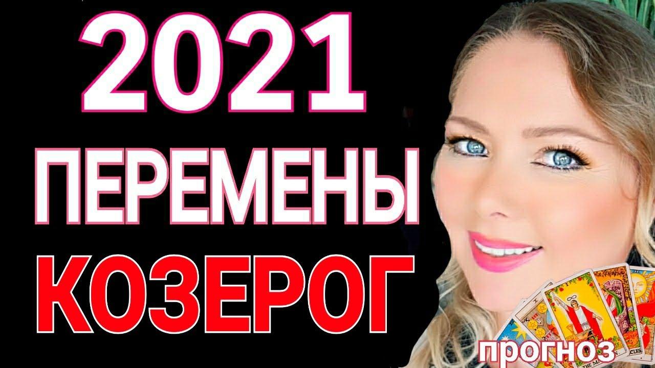 КОЗЕРОГ 2021!КОЗЕРОГ ТАРО 2021! КОЗЕРОГ ГОРОСКОП на 2021 год от OLGA STELLA