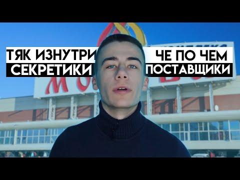 СЛИВ ПОСТАВЩИКОВ/ОПТОВЫЕ БАЗЫ МОСКВЫ\\ТОВАРОЧКА
