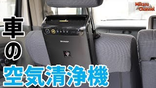 車用の空気清浄機が車中飯や車中泊に最適♪  Sharp   Ig-Hcf15