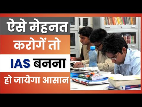 इस तरह मेहनत करोगे तो IAS  बनना हो जाएगा आसान || how to become IAS officer |