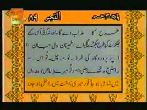 Para 30 - Sheikh Abdur Rehman Sudais and Saood Shuraim - Quran Video with Urdu Translation