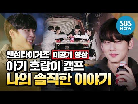 [핸섬타이거즈] 미공개 '아기 호랑이들의 농구 캠프' / 'Handsome Tigers' Special | SBS NOW