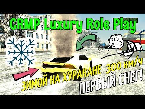CRMP Luxury RolePlay - ЗИМОЙ НА ХУРАКАНЕ 300КМ/Ч, ПЕРВЫЙ СНЕГ!#2