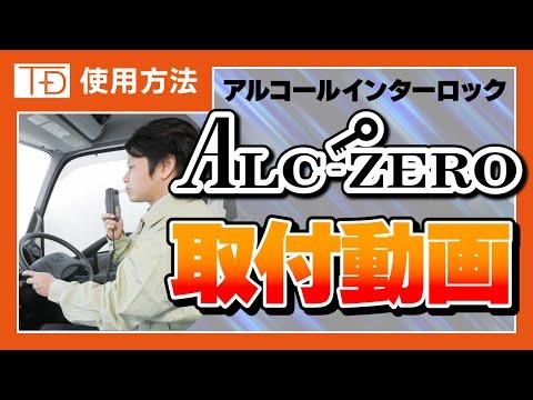 ALC-ZERO 取付動画【東海電子・アルコール検知器】
