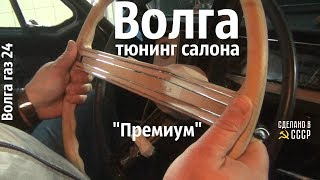"""ВОЛГА газ 24 (1-я и 2-я серия). Тюнинг САЛОНА  """"Премиум"""" #сделановссср #волгагаз24"""