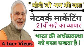 Modi ji speech about network marketing..! man Ki bat..!