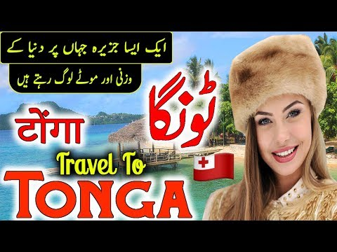 Travel to Tonga| Full  Documentary and History About Tonga In Urdu & Hindi |ٹونگا کی سیر