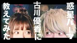 バケモノバケツ委員会です! 古川優香ちゃんと仲良くなれたよ〜〜! と...