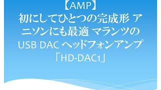 【AMP】初にしてひとつの完成形 アニソンにも最適 マランツのUSB DAC ヘッドフォンアンプ「HD DAC1」
