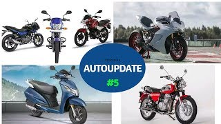 Autoupdate#5 | bajaj july offer,honda activa125,mahindra jawa bike,xtreme 200r price,yamaha aerox155